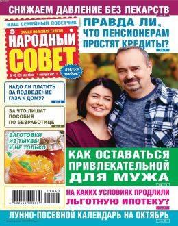 Народный совет №40 сентябрь-октябрь 2021...