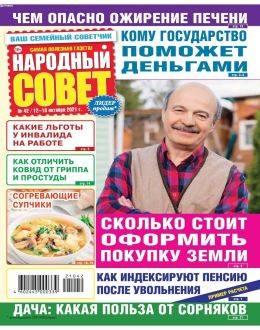 Народный совет №42 октябрь 2021...