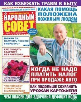 Народный совет №41 октябрь 2021...