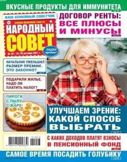 Народный совет №43 октябрь 2021...