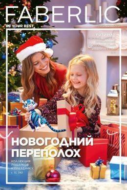 Фаберлик каталог 17 2021 Россия...