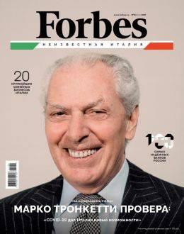 Forbes №4 апрель 2021...