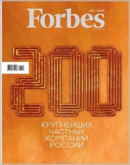Forbes №10 октябрь 2021...