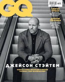 GQ №5 май 2021...