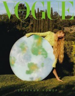 Vogue №6 июнь 2021...
