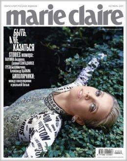 Marie Claire №10 октябрь 2021...