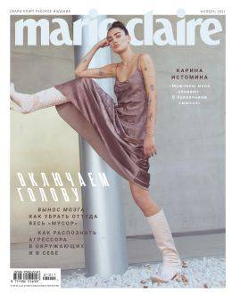 Marie Claire №11 ноябрь 2021...