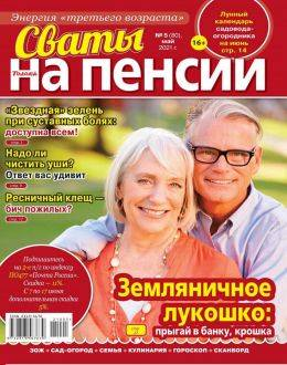 Сваты на пенсии №5 май...