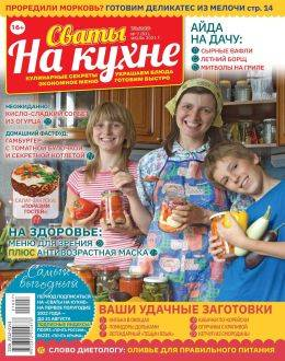 Сваты на кухне №7 июль...