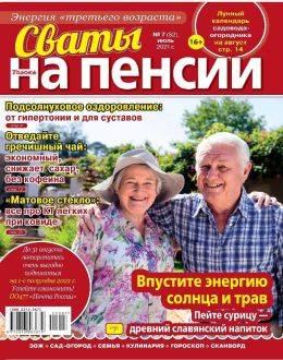 Сваты на пенсии №7 июль...