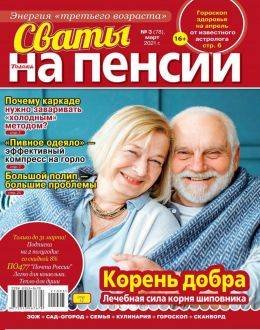 Сваты на пенсии №3 март...