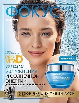 Эйвон Фокус май 5 2021 Казахстан...