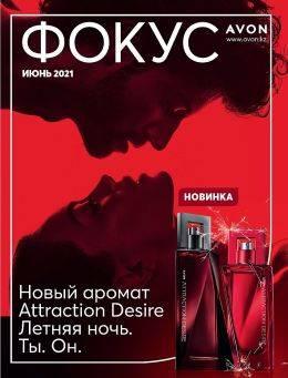 Эйвон Фокус июнь 6 2021 Казахстан...