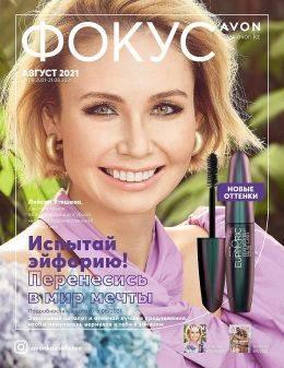 Эйвон Фокус август 8 2021 Казахстан...