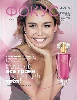 Эйвон Фокус февраль 2 2021 Казахстан...