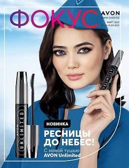 Эйвон Фокус март 3 2021 Казахстан...