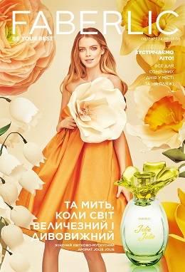 Фаберлик каталог 8 2021 Украина...