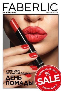 Фаберлик каталог 11 2021 Украина...