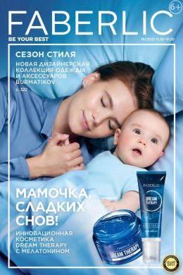 Фаберлик каталог 15 2021 Украина...