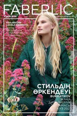 Фаберлик каталог 13 2021 Казахстан...