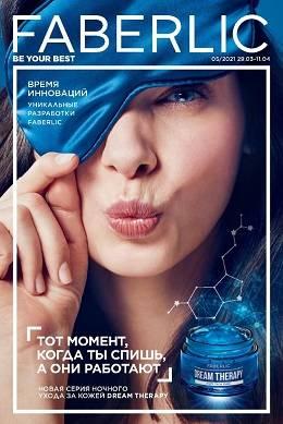 Фаберлик каталог 5 2021 Казахстан...