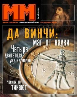 Машины и механизмы №1 январь 2021...