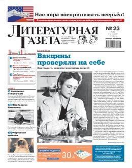 Литературная газета №23 июнь 2021...