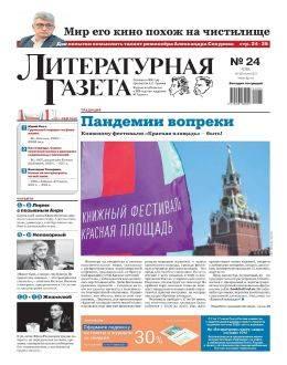 Литературная газета №24 июнь 2021...