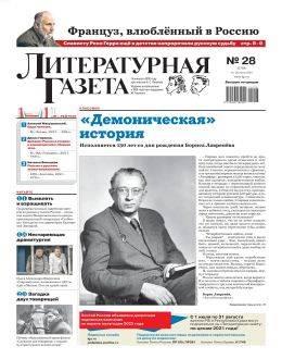 Литературная газета №28 июль 2021...