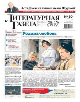 Литературная газета №30 июль-август 2021...
