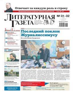 Литературная газета №31-32 август 2021...