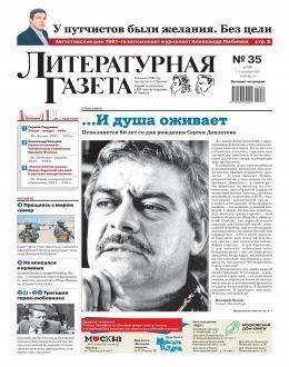 Литературная газета №35 сентябрь 2021...
