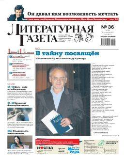 Литературная газета №36 сентябрь 2021...