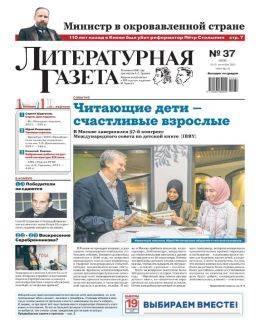 Литературная газета №37 сентябрь 2021...