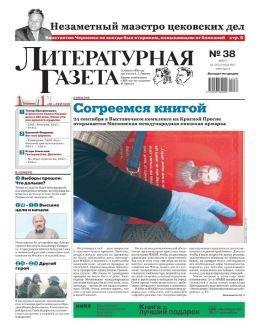 Литературная газета №38 сентябрь 2021...