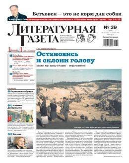 Литературная газета №39 сентябрь-октябрь 2021...