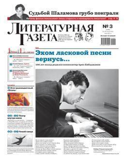 Литературная газета №3 январь 2021...