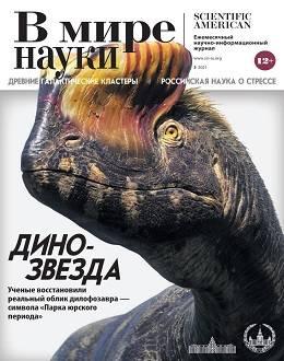 В мире науки №3 март 2021...