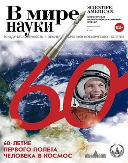 В мире науки №4 апрель 2021...