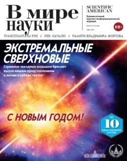 В мире науки №1-2 январь-февраль 2021...