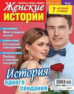 Женские истории №9 апрель-май 2021...