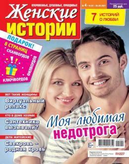 Женские истории №4 февраль-март 2021...