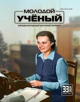 Молодой учёный №33 август (часть 1) 2021...