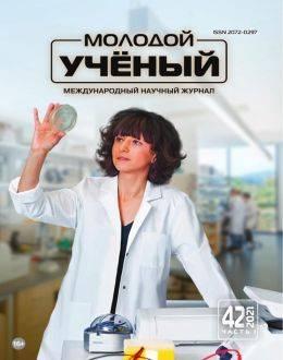 Молодой учёный №42 октябрь (часть 1) 2021...