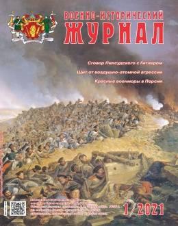 Военно-исторический журнал №1 январь 2021...