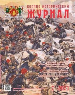Военно-исторический журнал №2 февраль 2021...