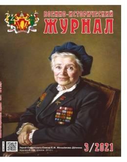 Военно-исторический журнал №3 март 2021...