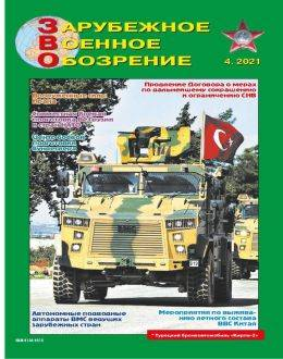 Зарубежное военное обозрение №4 апрель 2021...