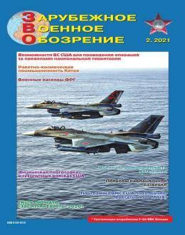 Зарубежное военное обозрение №2 февраль 2021...