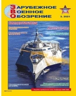 Зарубежное военное обозрение №3 март 2021...